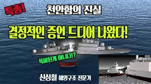 신상철-천안함.jpg