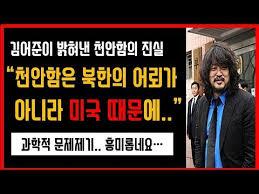 신상철-천안함02.jpg