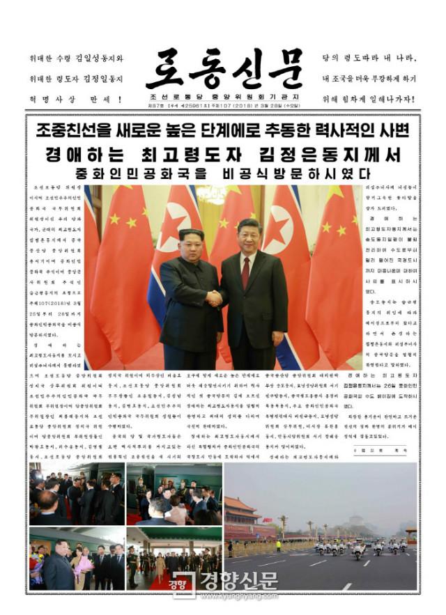 김정은중국방문002.jpg