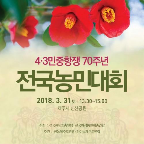 제주43행사-농민대회.jpg
