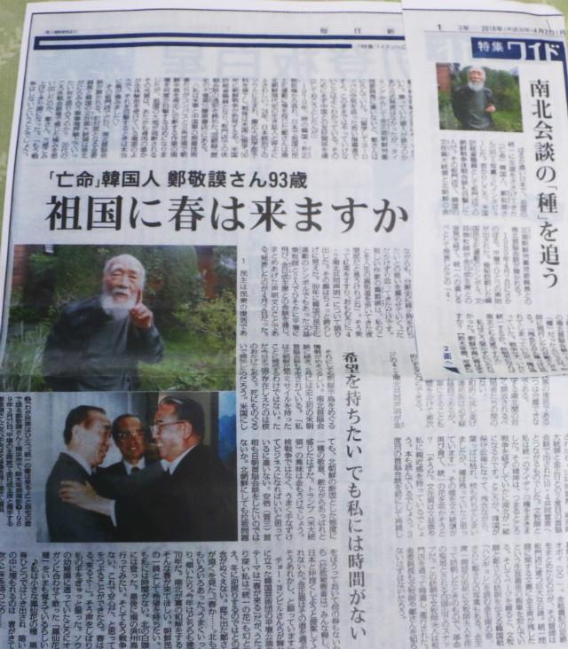 일본-정경모부부02.jpg