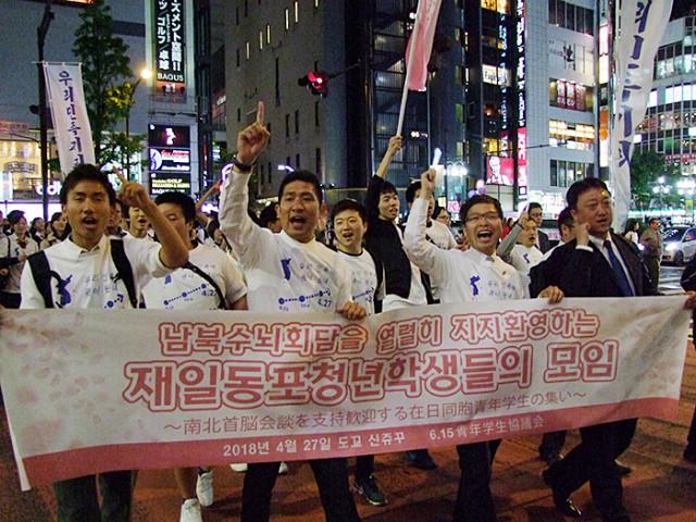 남북정상만남-재일청년환영시위001.JPG