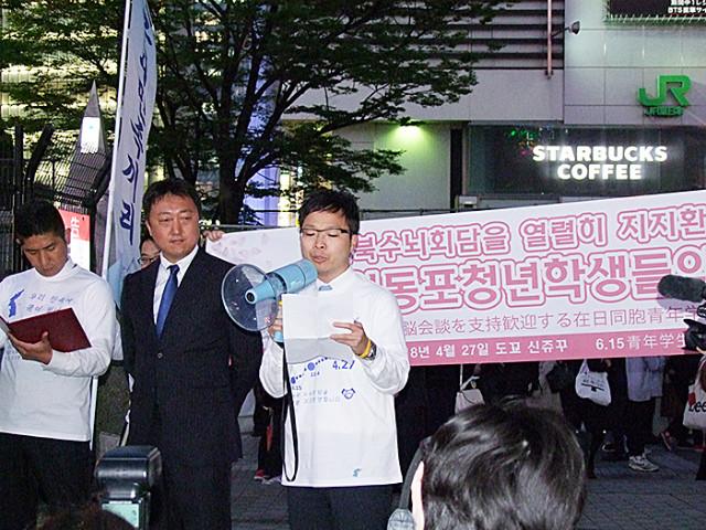 남북정상만남-재일청년환영시위01.JPG