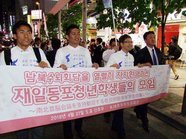 남북정상만남-재일청년환영시위07.JPG