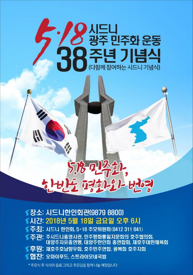 남북정상만남-호주호남박성덕03.jpg