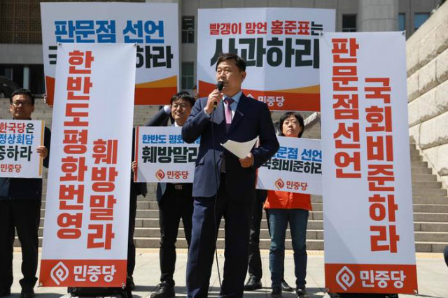 민중당기자회견-홍준표규탄.jpg