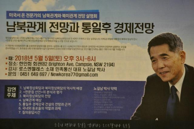 노길남-호주강연06.jpg