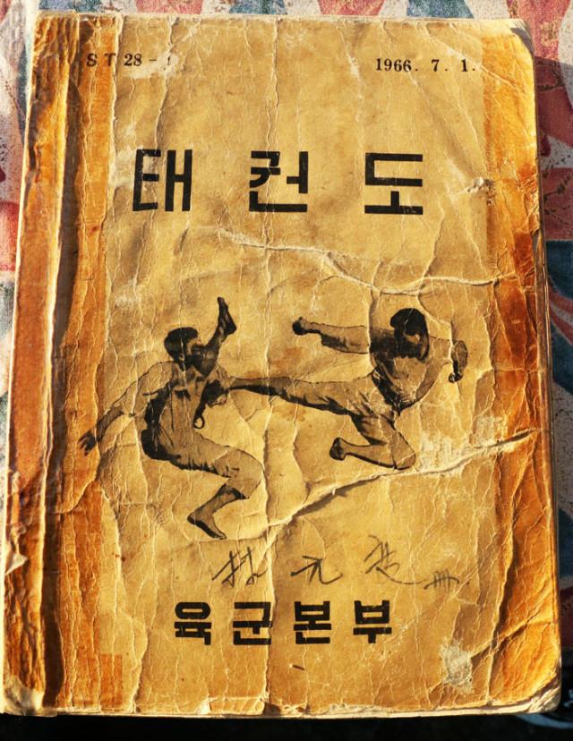 림원섭-태권도교본.jpg