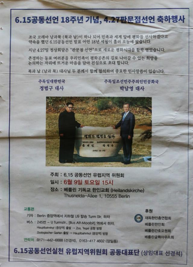 선경석상임대표-615남북합동행사.jpg