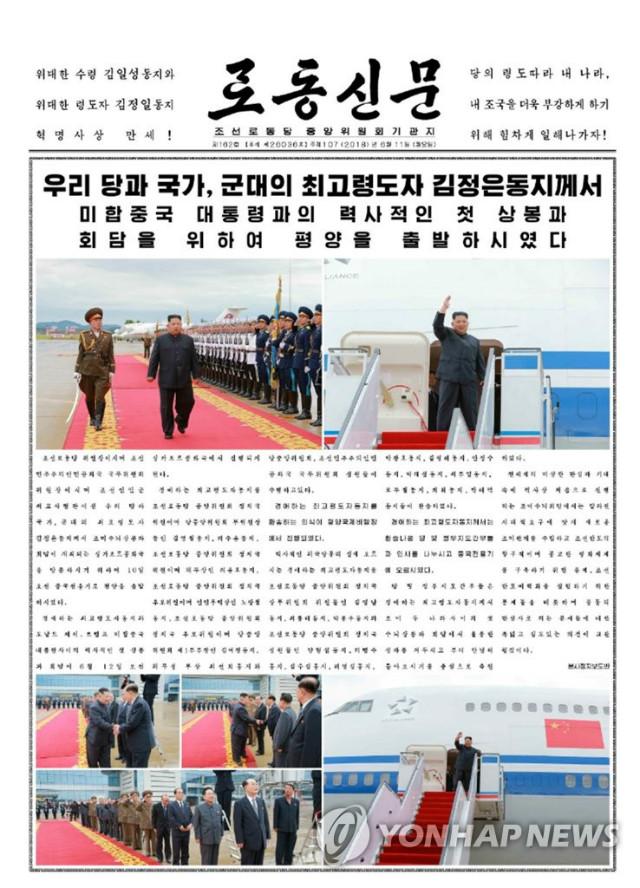 김정은위원장-로동신문보도.jpg