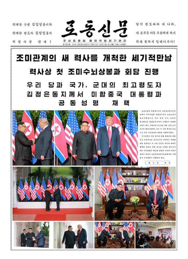 북미정상회담-로동신문6월12일.jpg