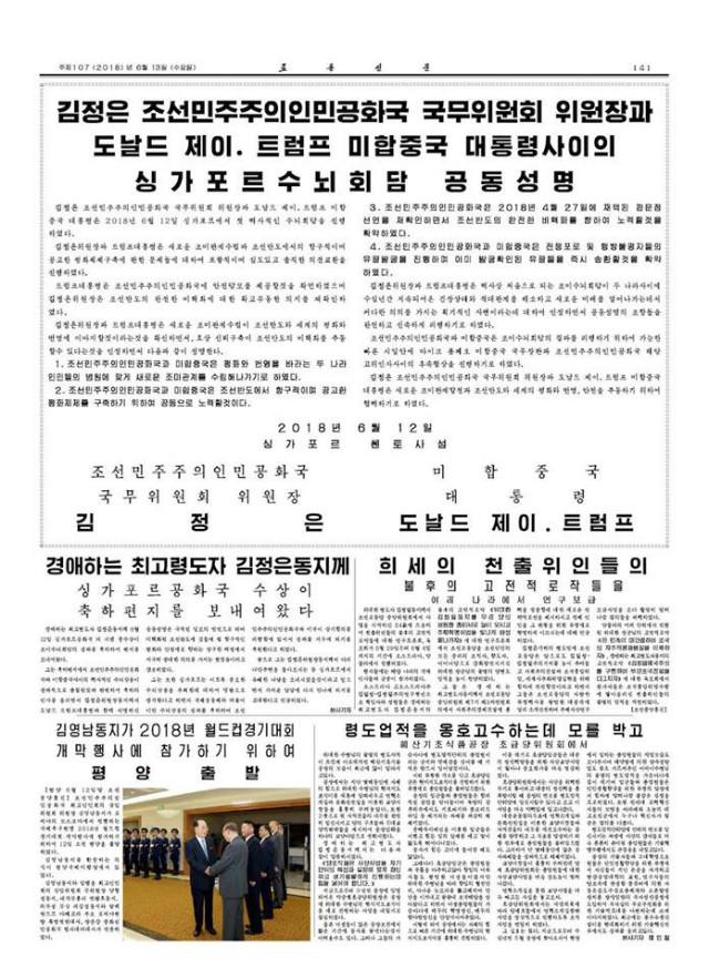 북미정상회담-로동신문6월12일03.jpg