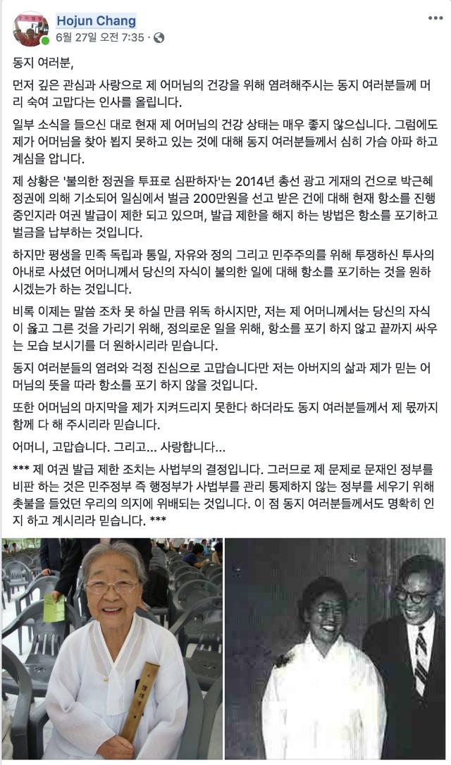 장호준 페이스북.png