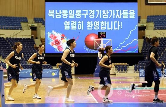 남북통일농구단연습.jpg