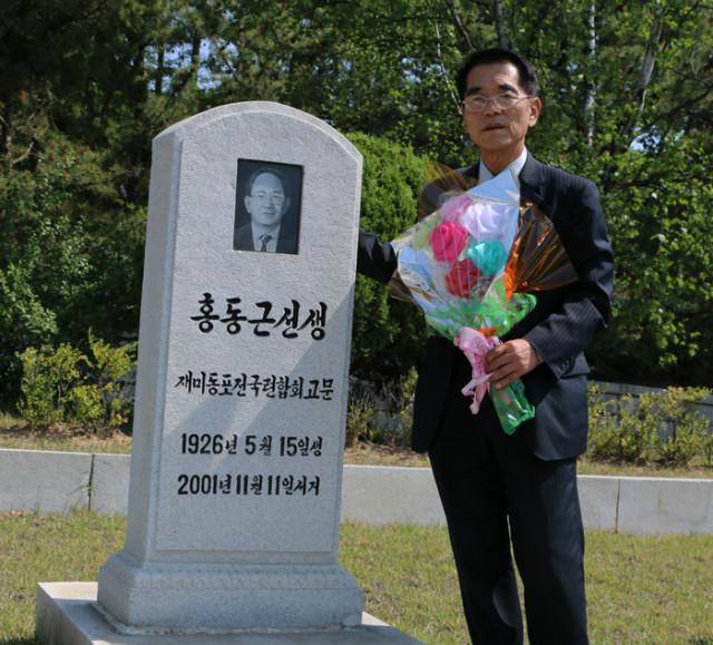 애국렬사릉-홍동근.jpg