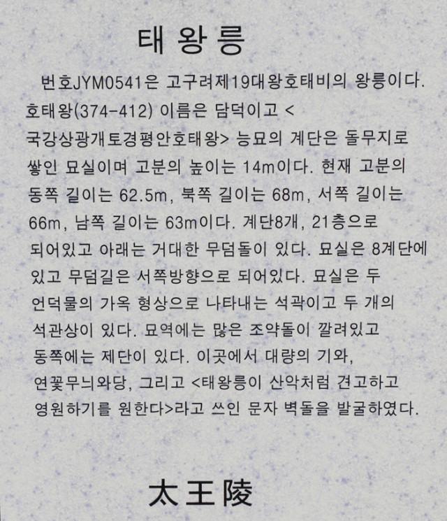 동북3성취재2018-집안-광개토대왕비0001.jpg