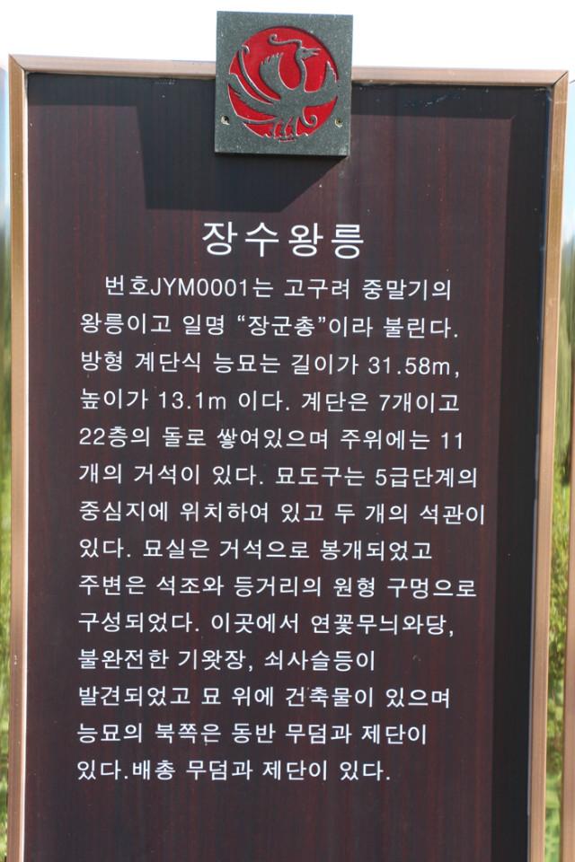 동북3성취재2018-집안-광개토대왕비03-장수왕릉.jpg