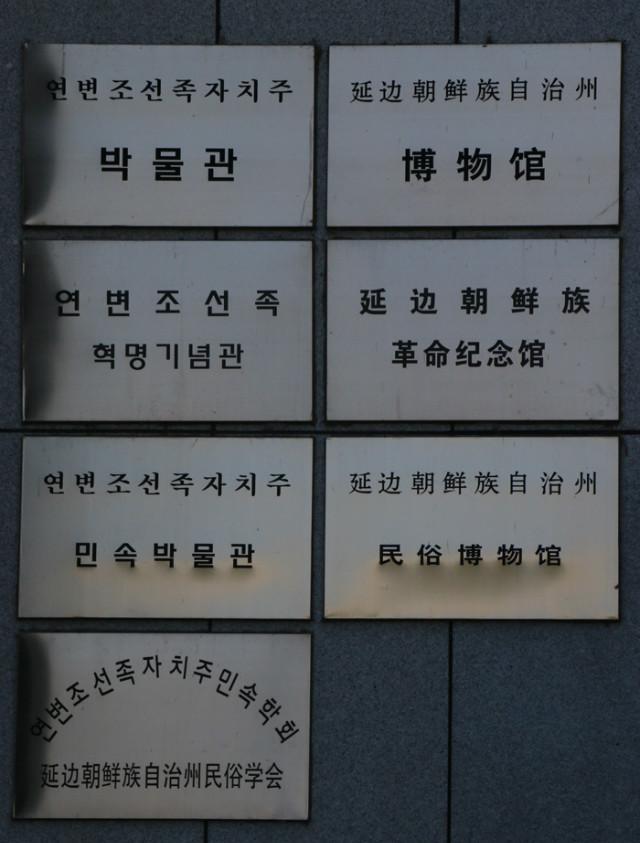 동북3성취재2018-연길-박물관0003.jpg