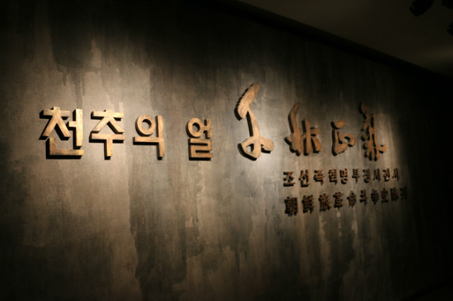 동북3성취재2018-연길-박물관03.jpg