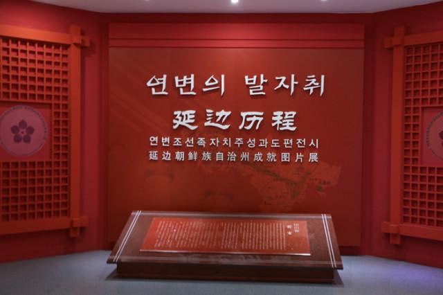 동북3성취재2018-연길-박물관0001.jpg