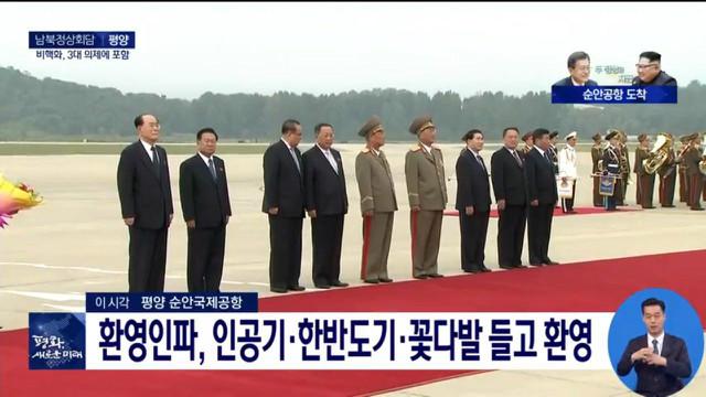 남북정상만남20180918-공항02.jpg