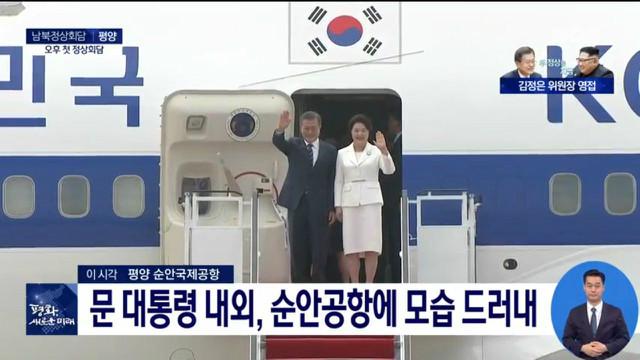남북정상만남20180918-공항04.jpg