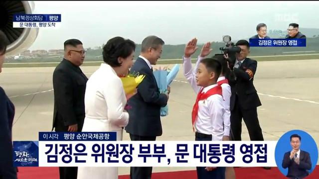 남북정상만남20180918-공항06.jpg