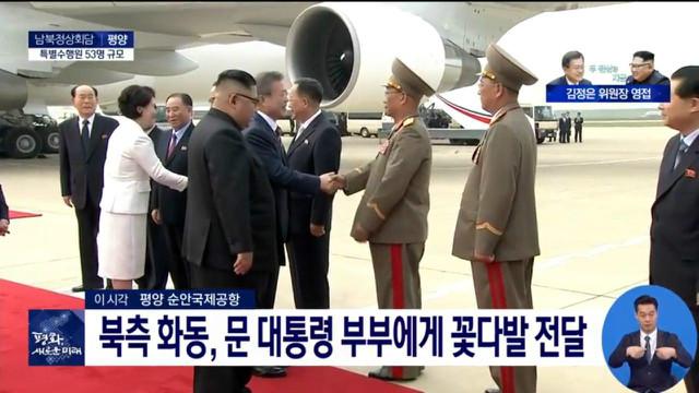 남북정상만남20180918-공항07.jpg