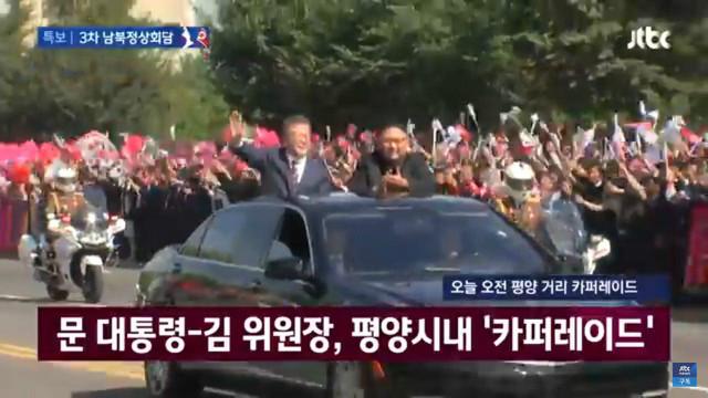 김정은-문재인가도행진.jpg
