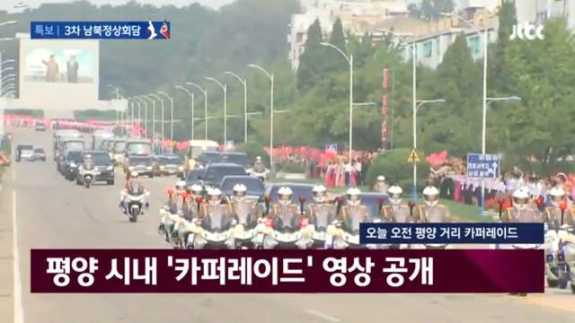 김정은-문재인가도행진01.jpg