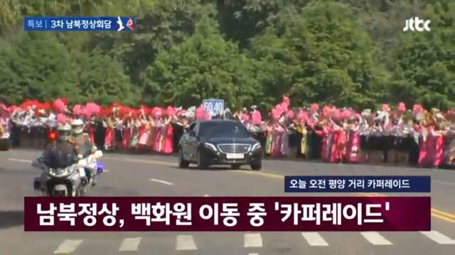김정은-문재인가도행진03.jpg