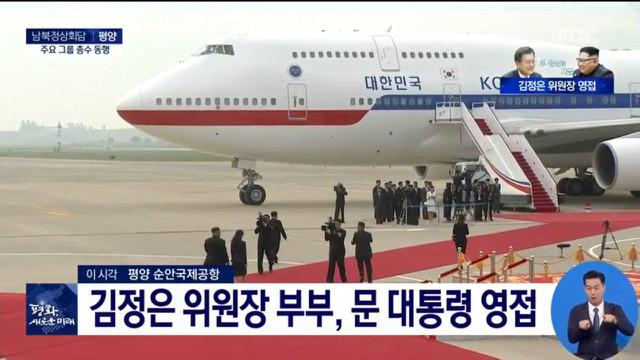 남북정상만남20180918-공항03.jpg