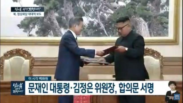 남북정상9월평양선언.jpg