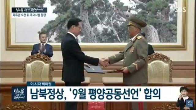 남북정상9월평양선언03.jpg