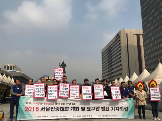 서울민중대회1028-2018.jpg