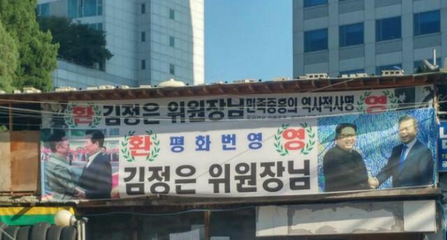 김정은위원장방남환영현수막.jpg