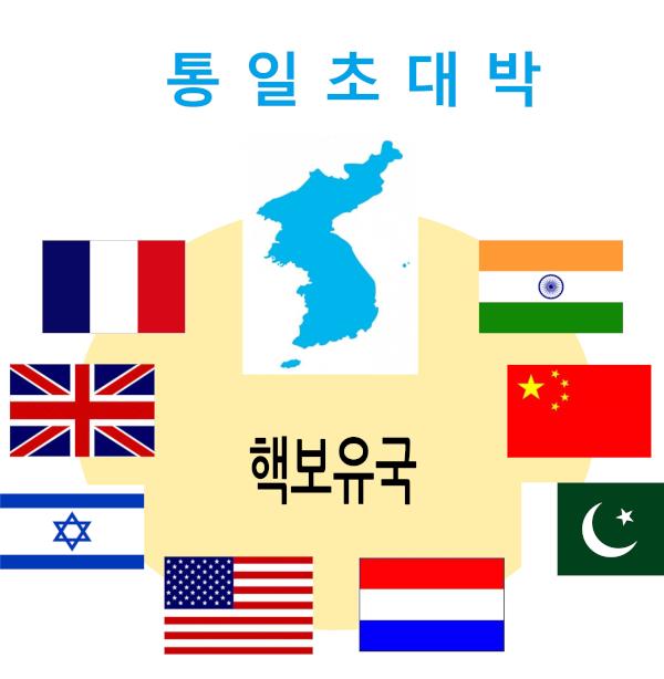 이영재-핵보유국.jpg