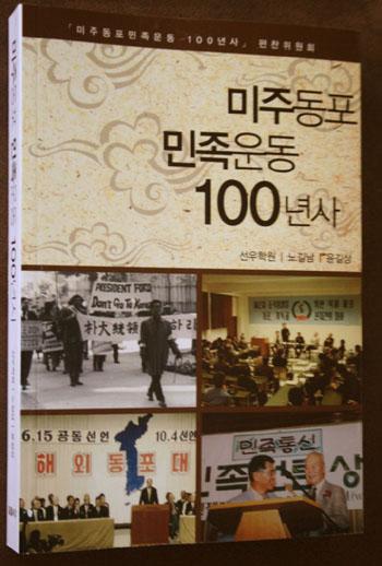 미주동포민족운동100년사.jpg