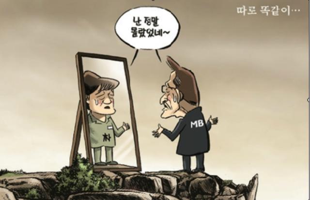 명박근혜-만화.png