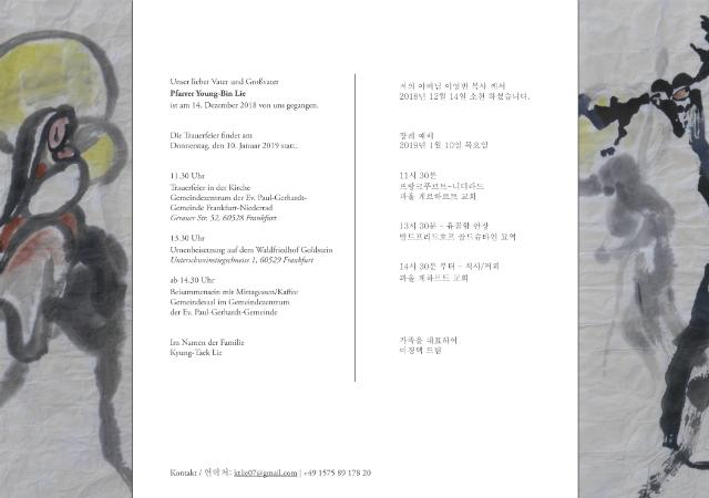 이영빈-부고사진.png