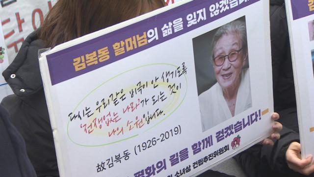 김복동위안부피해자03.jpg
