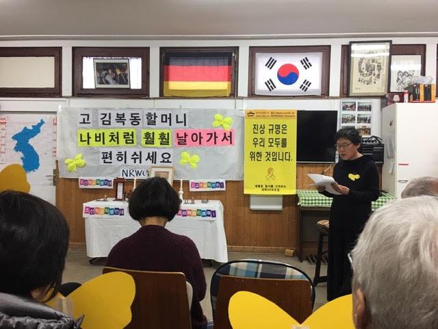 김복동-독일보흠02.jpg