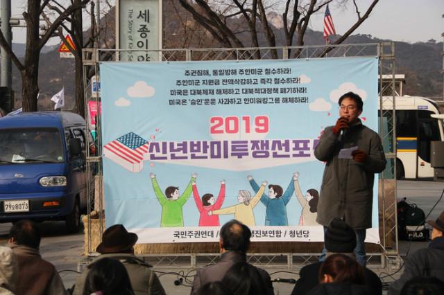 남한주권연대투쟁20190209.jpg
