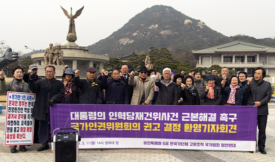 박해전-인혁당사건환영-청와대앞기자회견.jpg