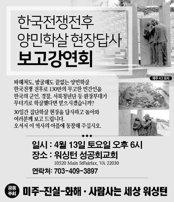 양민학살-워싱턴디씨-사사세.jpg