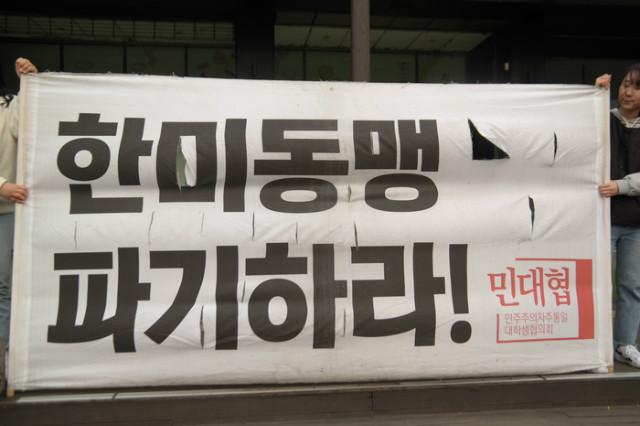 주한미군철수서울광화문시위003.jpg