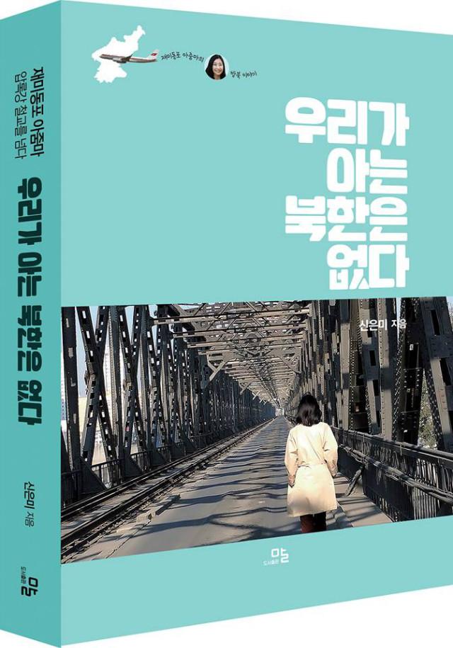 신은미교수-새책발행.jpg