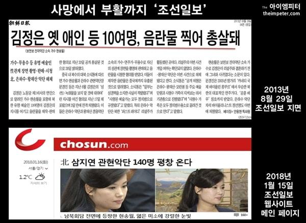 현송월가짜뉴스.jpg