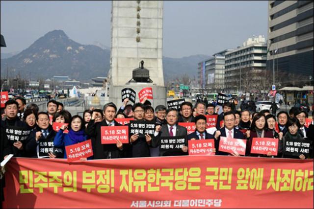 자유한국당규탄001.jpg