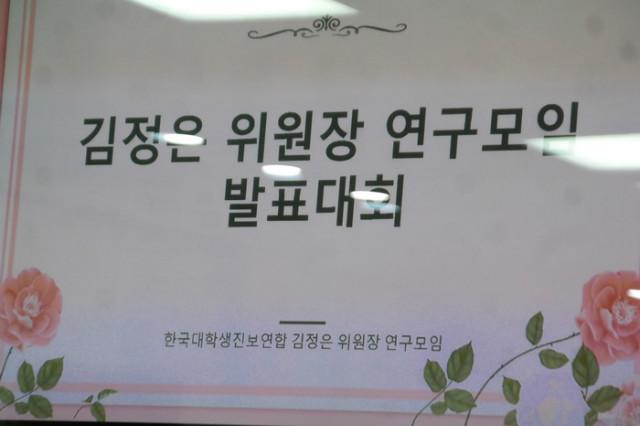 김정은연구모임발표대회.jpg